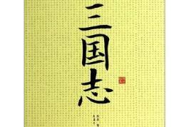 《三国志》10大经典智慧,每句都可以当做你的人生座右铭
