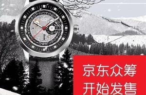 小众清新自产机芯瑞士表难得价格9999元起可在京东众筹买到
