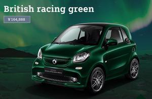 专属外观 配置升级 smart fortwo流光绿特别版售16.4888万元