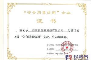"""践行诚信,投融界被评定为浙江省A级""""守合同重信用""""企业"""