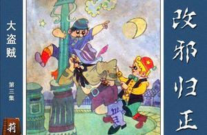 童话经典《大盗贼》第三集「改邪归正」