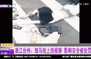 """抖音女主播拍斑马线上""""摔倒炫富""""视频走红 但影响交通 被处罚"""