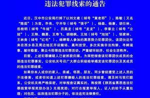 """扫黑除恶再发力!汉中对""""黄老邪""""等21人黑恶势力犯罪团伙提起公诉"""