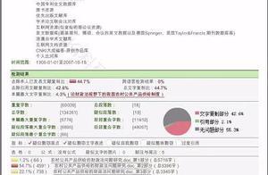 湖南两位博士官员被指论文涉抄袭 导师:等学校核实结果