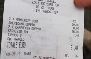 """上门开锁3000欧、打个电话1400欧,""""天价账单""""还能再有点想象力吗?"""