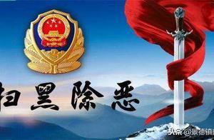 黑龙江通报涉黑腐败等案例:一检察院官员持枪杀人
