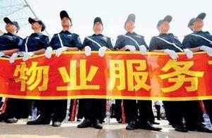 """物业违约罚10万,业主不缴费将失信!黑龙江""""业管理条例""""来了"""