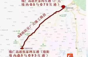 绵广高速20日整治,剑门关、金子山等8个收费站相应进站车道关闭