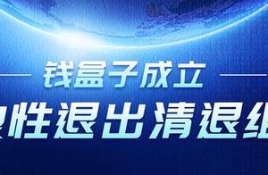 深圳又一P2P平台宣布清盘 钱盒子拟24个月完成兑付
