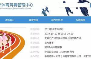 重磅,2019北京马拉松比赛时间调整至10月举办!