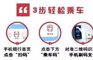 【中行】中国银行APP绑银联卡1分钱起坐公交