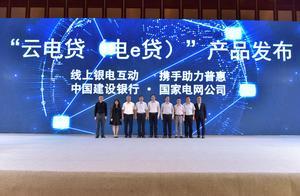 """中国建设银行与国家电网公司共同发布""""云电贷""""点亮小微企业融资之路"""