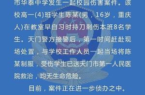 湖北发生一校园伤害案件 16岁重庆籍男生持刀刺伤8名同学