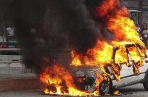 夏季用车,这些方面要注意,不然车辆自燃可不能怨人
