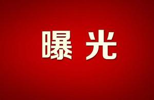 曝光!广西公布一批涉嫌非法社会组织名单,有你碰见过的吗?