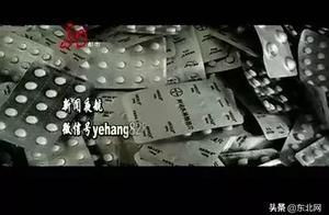 哈尔滨警方好样的!成功打掉涉案3.6亿的制售假药特大案件!
