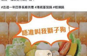 香港吉野家社交账号侮辱港警,CEO大怒解雇员工,该广告已删除