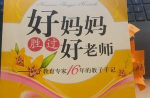 <<好妈妈胜过好老师>>尹建莉 著一书适合多大孩子的家长阅读?