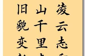 书法家用精美的楷书书写毛主席词《重上井冈山》缅怀那段峥嵘岁月