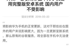 网传Google停止与华为合作,网友建议封杀苹果 华为早已有B计划