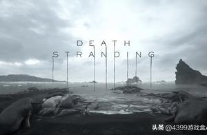 索尼独占大作公布!《死亡搁浅》预告6小时播放量超210万