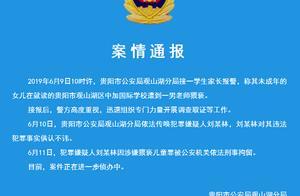 贵州一老师猥亵多名小学女生,经查13年前当校长期间因奸污幼女被判7年