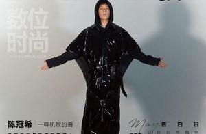 全面复出?陈冠希登时尚杂志封面,当年退出娱乐圈的承诺要食言?