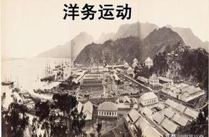 从这个角度看,洋务运动在当时的中国,其失败命运是不可避免的