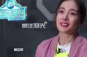 """杨幂一秒流泪获赞,喜得外号""""杨能哭"""",演技不行落泪倒是挺快"""