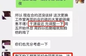 王千源被指索要6000万元天价片酬!顶风作案还是经济纠纷?