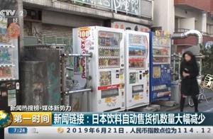 小区20个无人货柜,仅5个在使用!坐拥百亿市场的无人货柜,为啥无人问津?