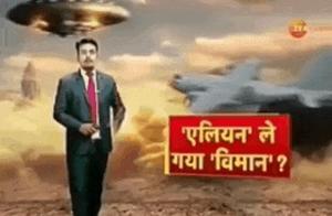印度飞机神秘失踪,主持人:可能被外星人劫持了
