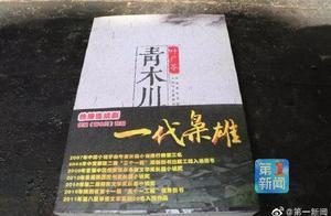 长篇小说《青木川》作者叶广芩重游宁强县青木川古镇