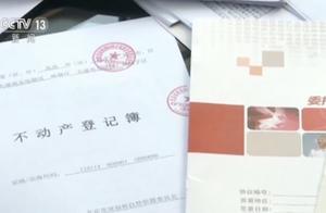 """北京""""以房养老""""骗局被揭底!老人被逼卖房还高利贷"""