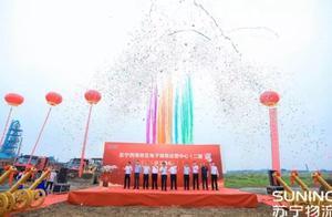 投资15亿!苏宁西南电子商务运营中心二期天府新区开工