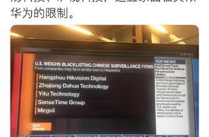 """华为之后还有这五家中国高科技公司被美国""""拉黑"""",但我们不怕"""