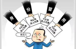 西宁一男子身份被他人冒用注册公司,时间竟达17年……