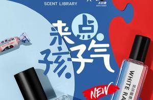 大白兔奶糖和气味图书馆联名出香水了,以后就有奶糖味的香水了