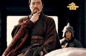 刘备并非渣男,也没有四次抛妻弃子,我们都冤枉他了