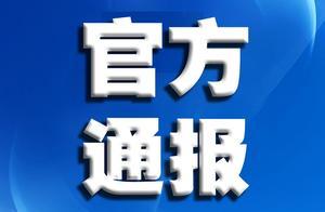 潮州饶平沐足城命案续:两男子涉嫌聚众扰乱公共秩序被当地警方行拘