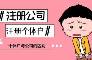 上海工商注册该选公司还是选个体户呢?