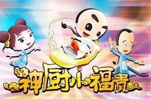 国产动画《神厨小福贵》,一代人的童年回忆