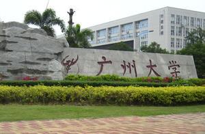 广州大学72名研究生被清退,网友们却为学校点赞