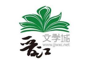 停更15天!继起点中文网后,晋江文学城也凉了...