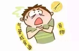 2岁男孩气管呛入花生米 危急!救治时医生发现,该男童竟两次被呛入异物