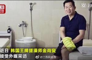 韩国王牌搓澡师年入百万,还想开学校?
