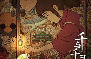 《千与千寻》中国版海报公布,怎么能那么好看