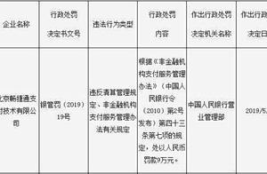 北京畅捷通支付违法遭央行处罚 违反清算管理规定