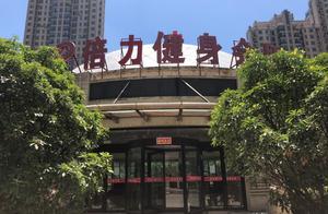 郑州阳光倍力健身俱乐部多家门店闭门停业,管理方失联