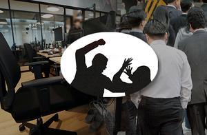 韩国立法禁止职场欺凌,雇主可因欺辱雇员而被判入狱
